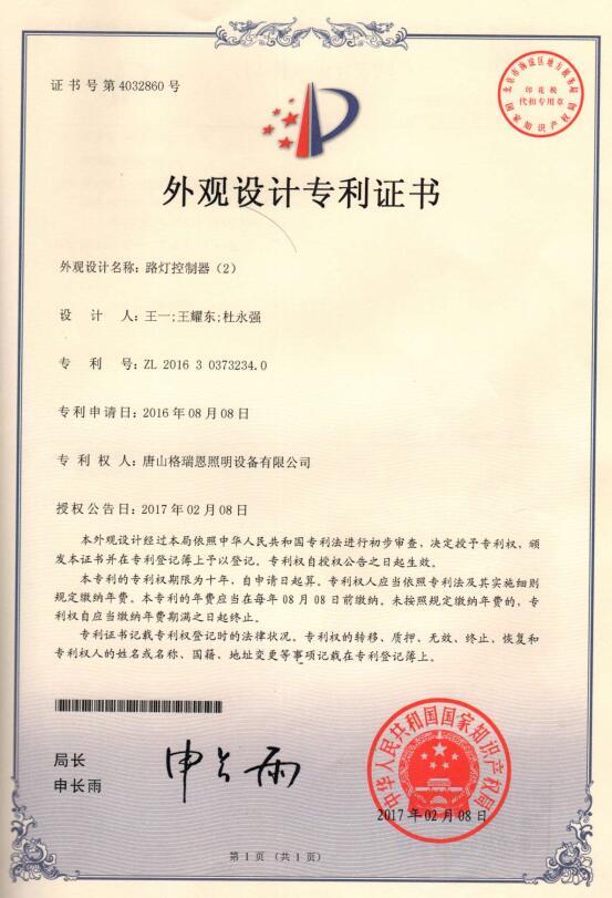 MC15/MC18智能路灯云控系统单模块外观专利