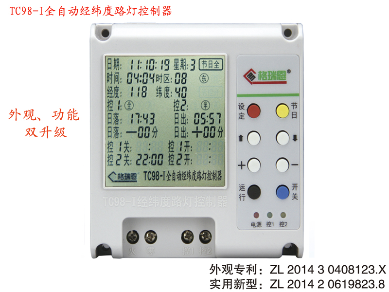 TC98-Ⅰ系列全自动经纬度路灯控制器